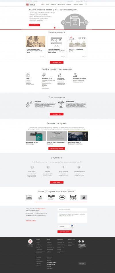КАМИС. разработка и поддержка сайта