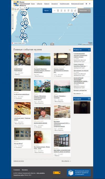 Портал музеев Сахалинской области